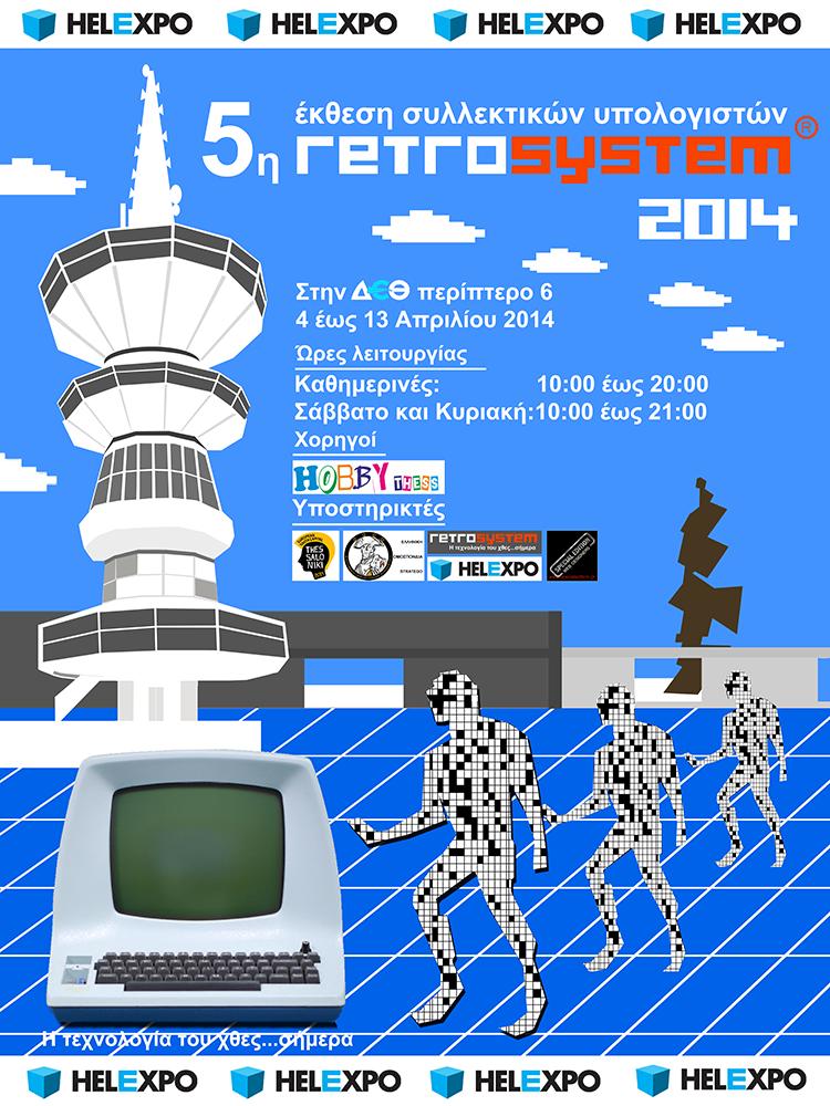 5h retrosystem 2014 N1