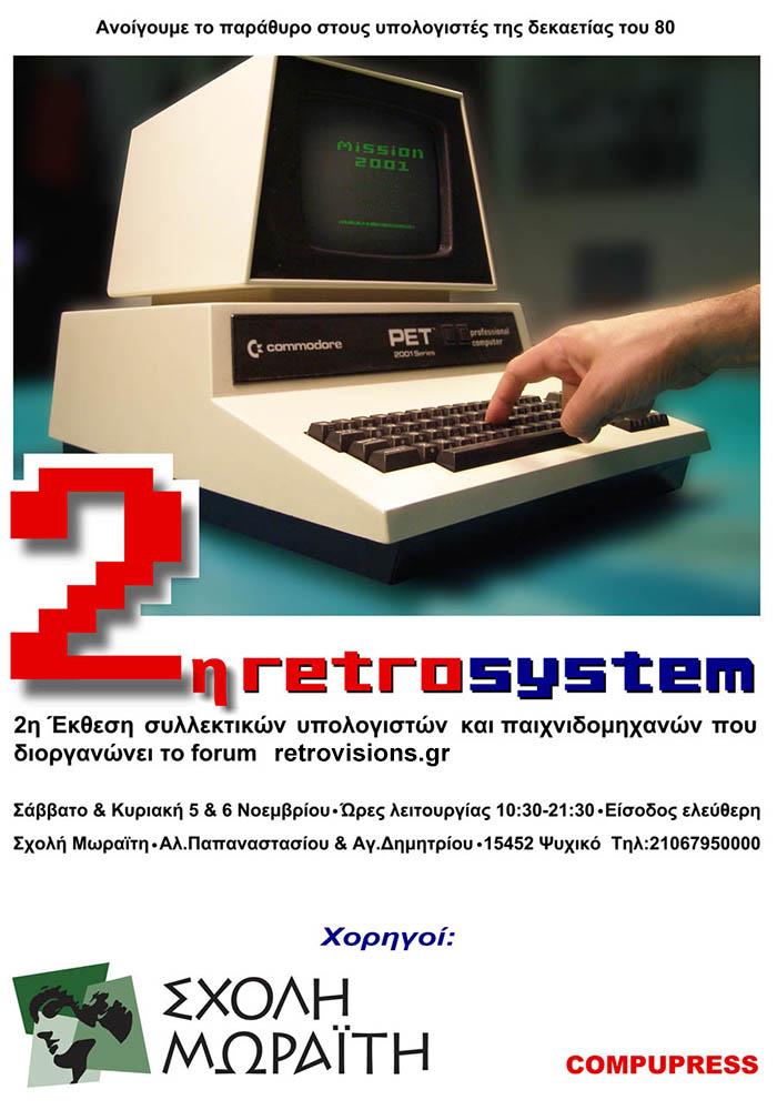 Afisa-retrosystem-2011