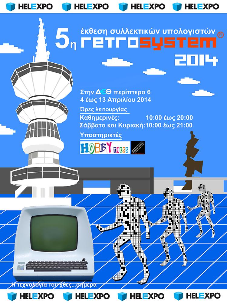 5h-retrosystem-2014-N1