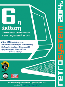 retrosystem-2014